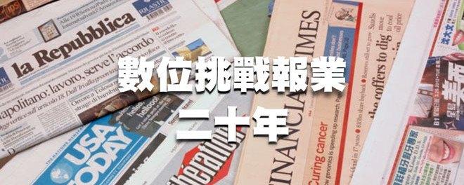 報業,數位,印刷轉型