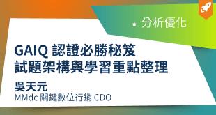 分析優化,數位媒體,內容行銷,吳天元