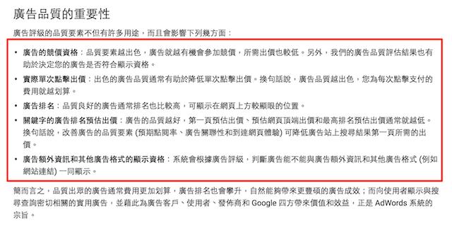 Google Analytics,關鍵字廣告,廣告投放