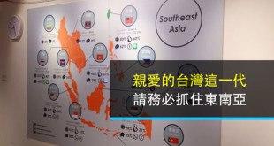 東南亞市場,台灣市場,電商市場