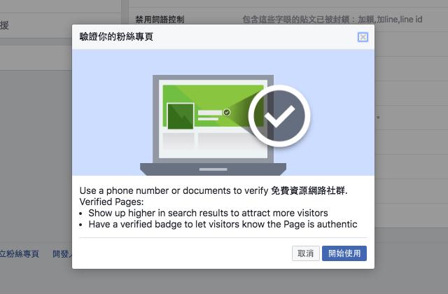 Facebook,灰勾勾,驗證功能