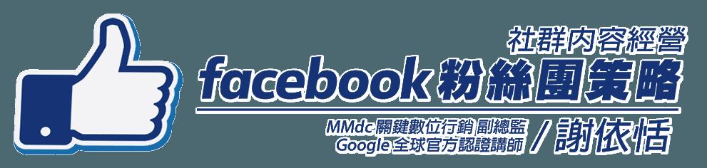 coursetitle-facebook-p
