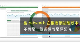 Adwords,關鍵字廣告,Google Analytic