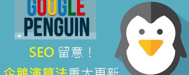 SEO,企鵝演算法,Google Penguin