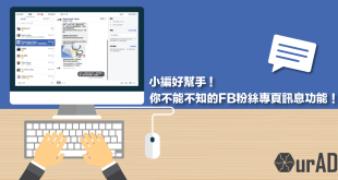 Facebook,粉絲專頁,訊息功能