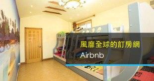 Airbnb,共享經濟,媒合