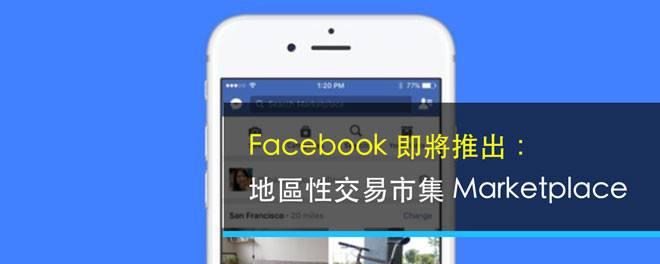 Facebook,地區性交易市集,Marketplace