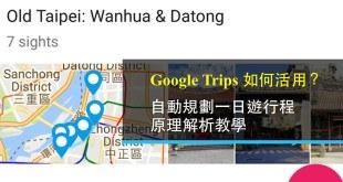 Google Trips,規劃一日遊,行程規劃