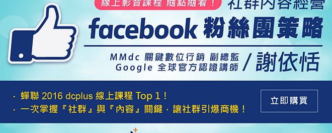 社群內容經營 – Facebook粉絲團策略
