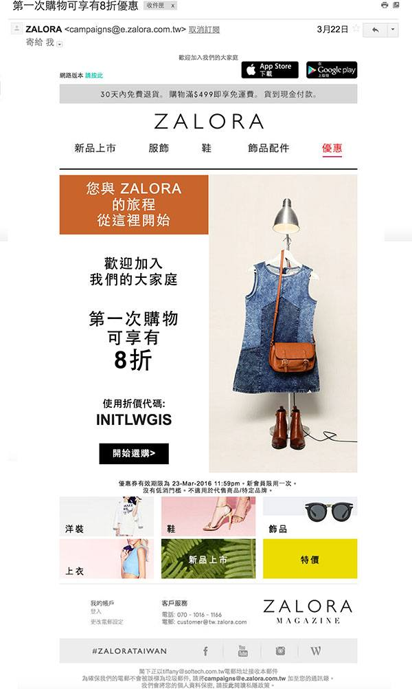 Edm,電子報,服飾業