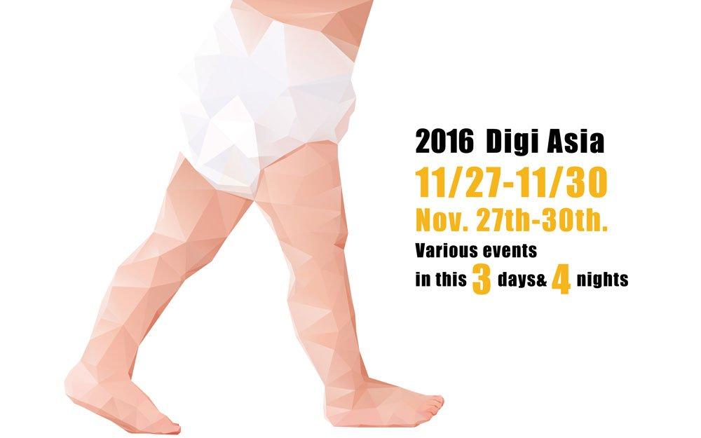 DigiAsia數位亞洲大會