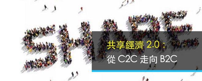 共享經濟, C2C, B2C