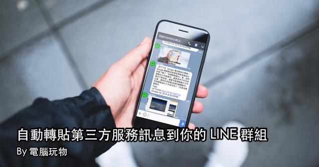 LINE,LINE Notify,自動轉貼