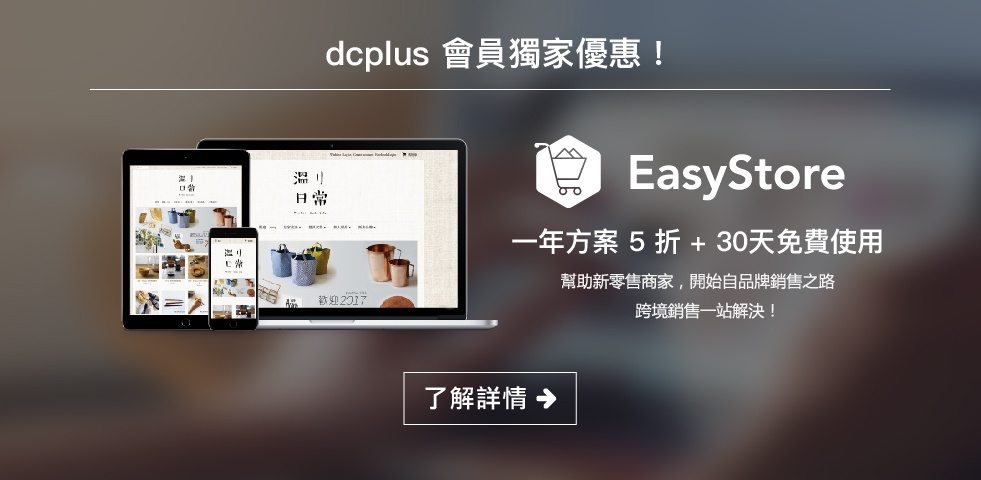 0111-EasyStore-wp-002