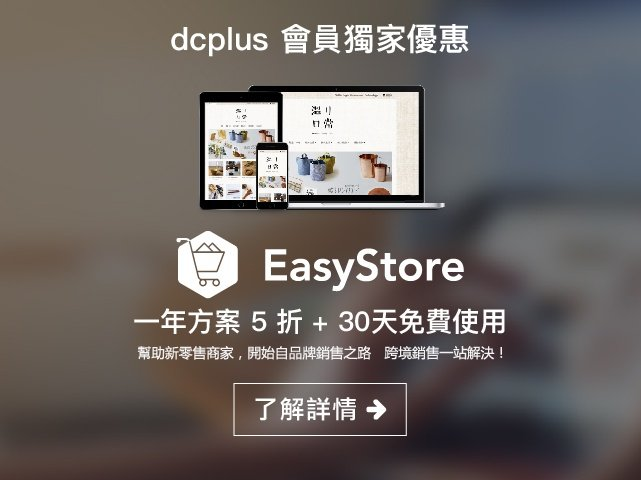 0111-EasyStore-wp-003
