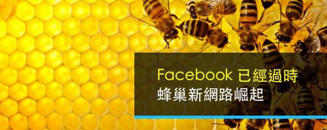Facebook已經過時,蜂巢新網路崛起