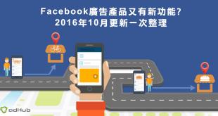 Facebook, 廣告效益
