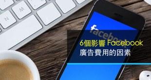 Facebook,廣告活動,廣告費用