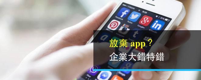 App,智慧手機,行動裝置