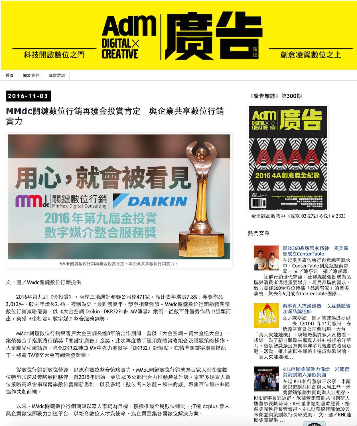MMdc 再獲金投賞肯定,與企業共享數位營銷實力!