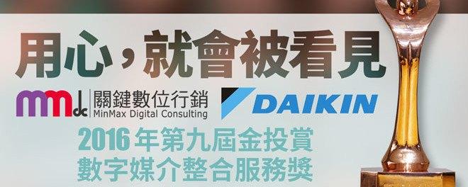 2-MMdc再獲金投賞肯定,與企業共享數位營銷實力