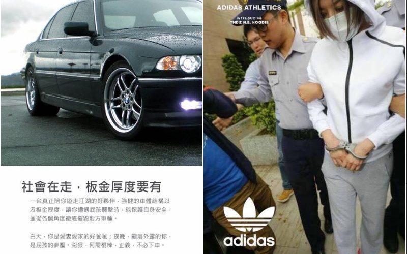 話題行銷,李妍憬,BMW