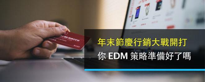 EDM,電子報,節慶行銷