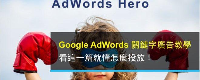 關鍵字廣告,Google AdWords,廣告投放