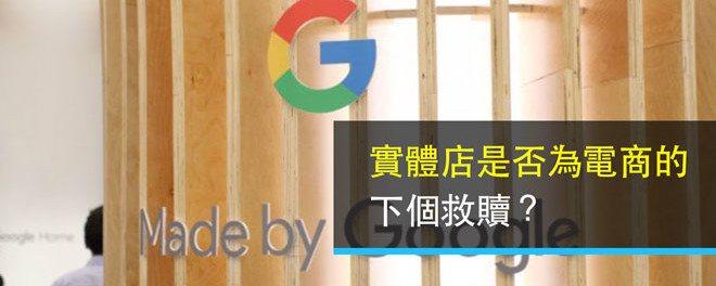 Google,實體店,電商