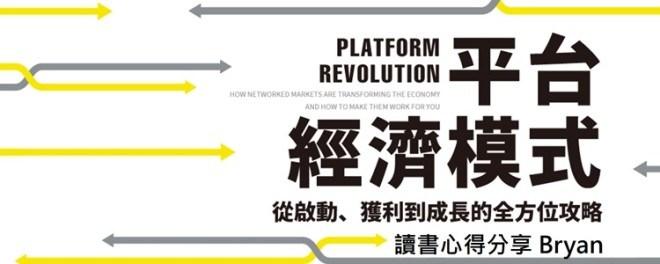 平台經濟模式,商業模式,天下雜誌