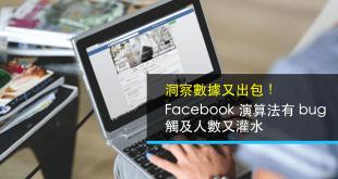 Facebook,洞察數據,觸及人數