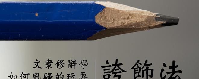 文案,修辭學,誇飾法