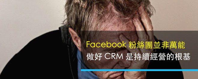 Facebook,CRM,粉絲團
