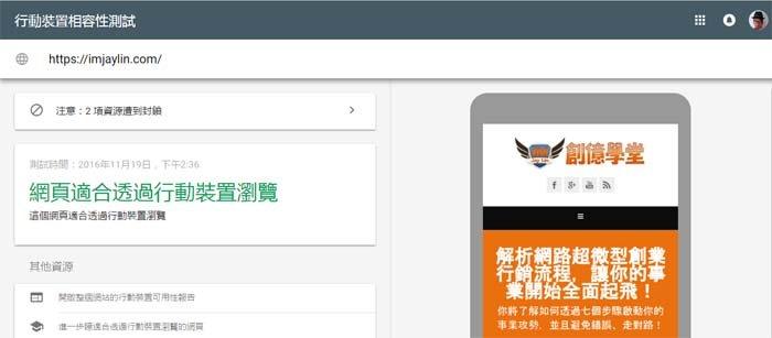 SEO, 網路行銷工具,搜尋排名