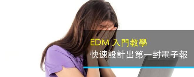 EDM,電子報,行銷人