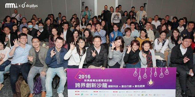 2016跨界創新沙龍