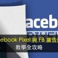 Facebook,FB廣告設定,Facebook 像素