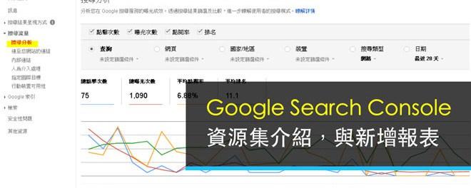 Google Search Console,網站經營,SEO