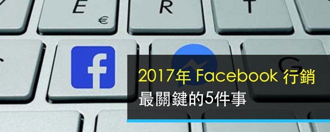 Facebook,社群行銷,數據