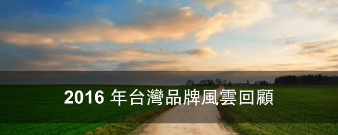 台灣品牌,國際,產業