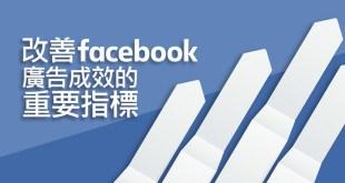 Facebook,廣告成效,相關性分數