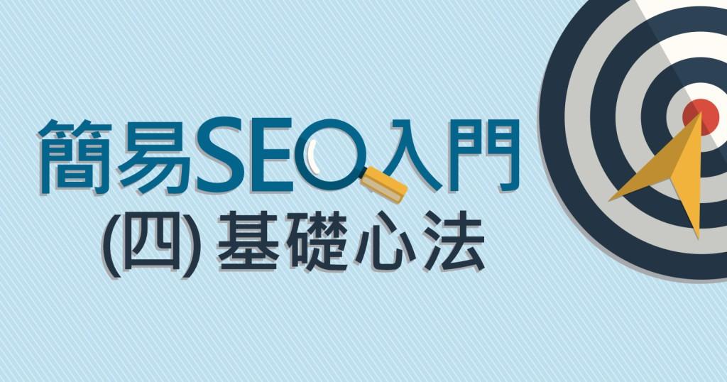 SEO,搜尋引擎,行銷策略
