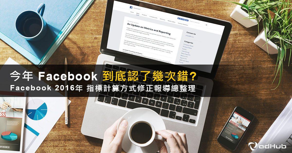 Facebook,指標,社群經營