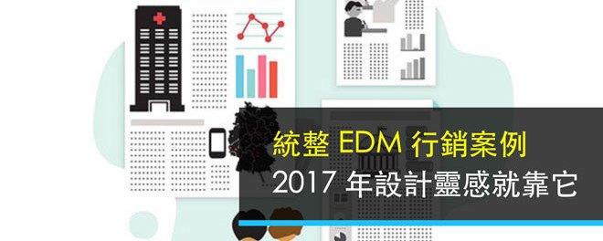 EDM,行銷案例,設計