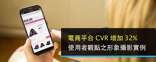 電商, 轉換率, CVR