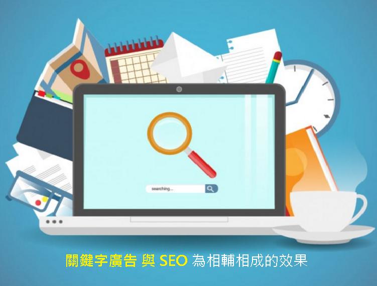 搜尋引擎優化, SEO, 搜尋行銷