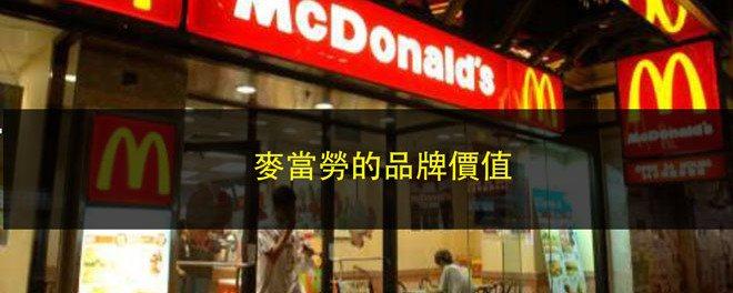 麥當勞, 形象廣告, 行銷策略