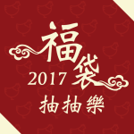 2017luckybag-fbcover02-04