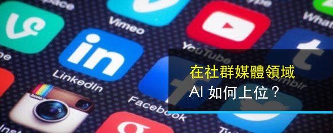 人工智慧, 社群行銷, AI