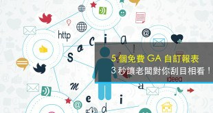 GA, 數據分析, 分析報表